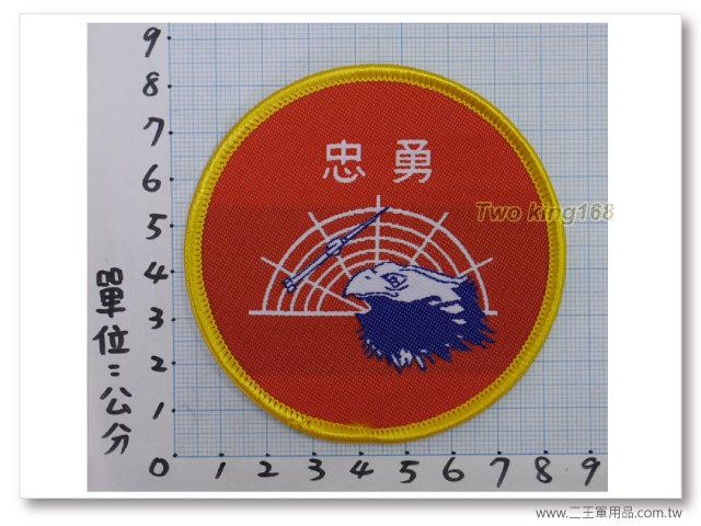 早期空軍防空砲兵指揮部臂章麻雀飛彈(明視度小飛彈)-空軍臂章-9-11-1一片30元