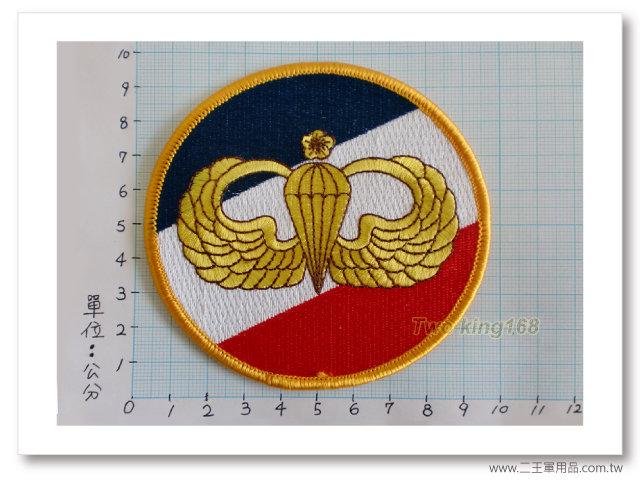 -民國75年代,空降特戰司令部傘徽圓臂章!(紅虎斑迷彩服,陸軍大迷彩服用【C-3】70元