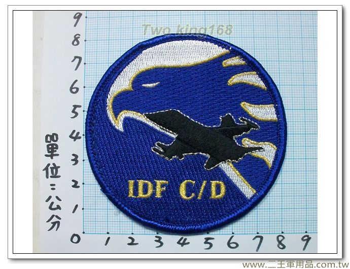 ★☆空軍IDF戰機機種章(雙人CD)雄鷹戰鬥機-經國號戰鬥機-空軍臂章2-3-2 (飛行服 飛行夾克