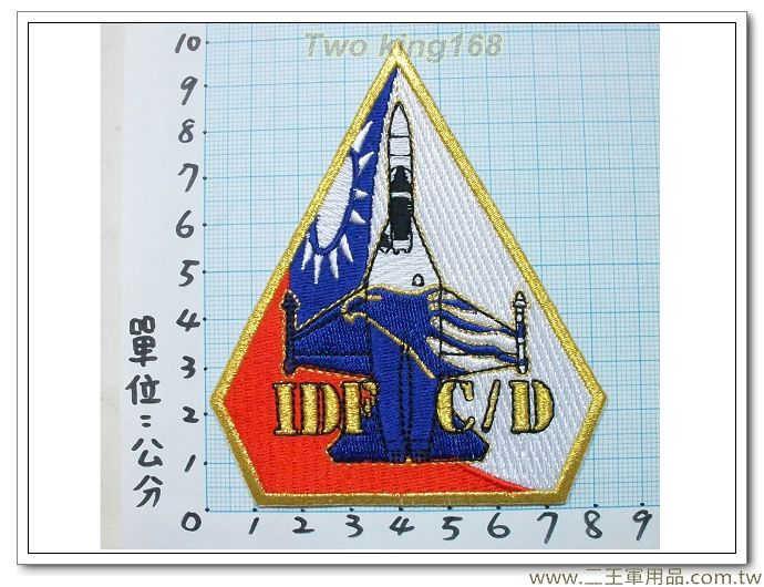 ★☆空軍IDF戰機機種章(雙人CD)雄鷹戰鬥機-經國號戰鬥機-空軍臂章2-3-1(飛行服 飛行夾克