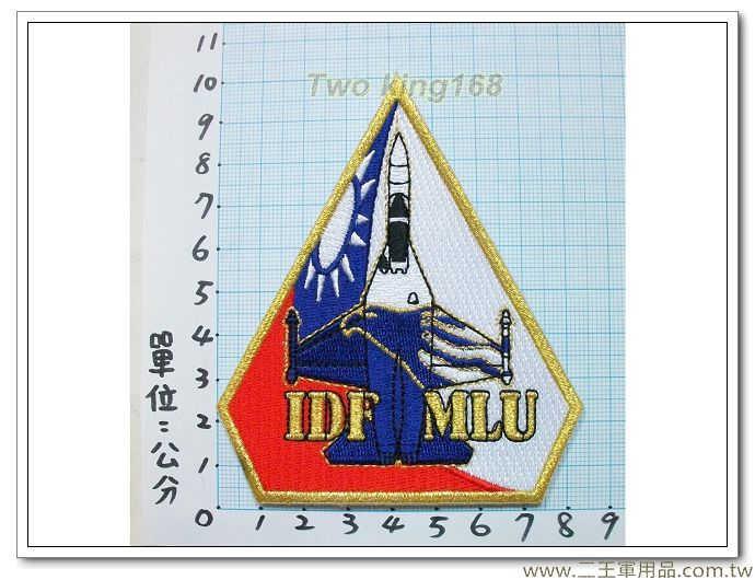 ★☆空軍IDF戰機機種章(單人MLU)雄鷹戰鬥機-經國號戰鬥機-空軍臂章2-3-3(飛行服 飛行夾克
