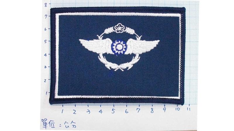 空軍飛行服胸章(地勤及空軍司令部專用一般官士兵)3-21-5