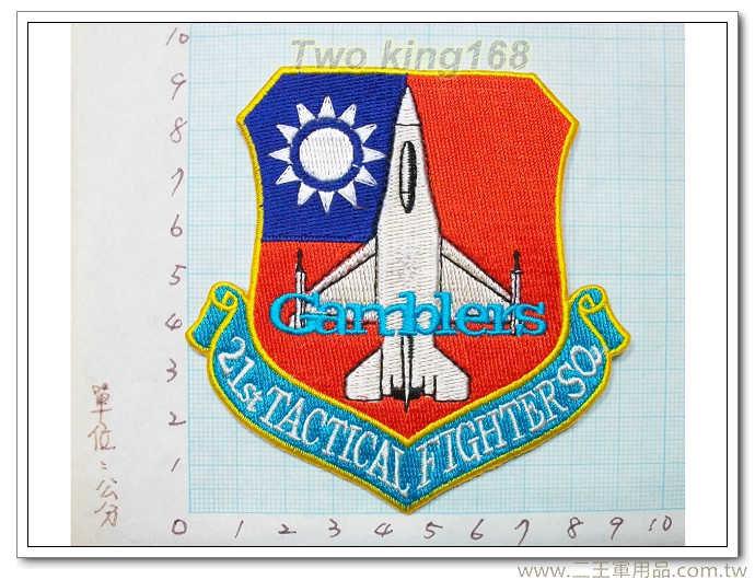 空軍臂章9-17-1花蓮21作戰飛行章(飛行服 飛行夾克