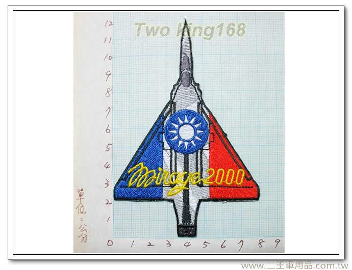空軍臂章3-11幻象2000機型臂章(飛行服 飛行夾克