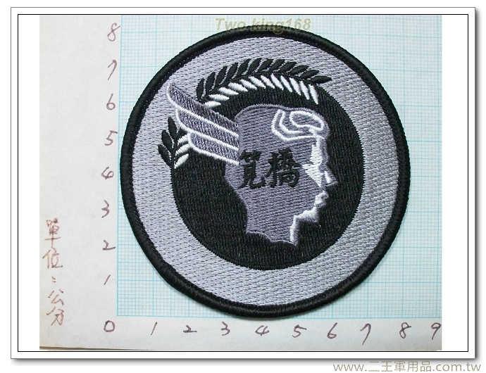 空軍軍官學校臂章(低視度) #筧橋臂章【空軍臂章13-10】
