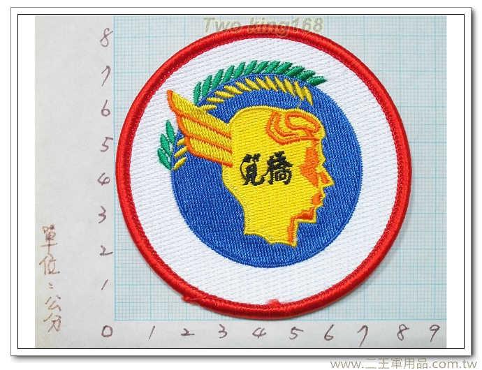 空軍臂章1-5-1新式空軍官校全彩臂章 (飛行服 飛行夾克 軍常服 軍便服