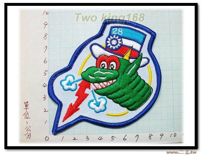 ★☆空軍第28作戰隊臂章★☆空軍臂章10-44★☆飛行服 飛行夾克