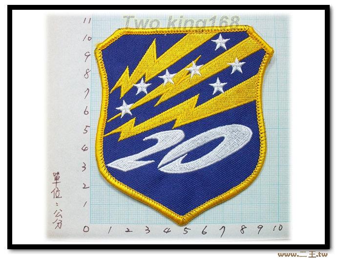 ★☆空軍第20電戰大隊臂章★☆空軍臂章10-11★☆飛行服 飛行夾克