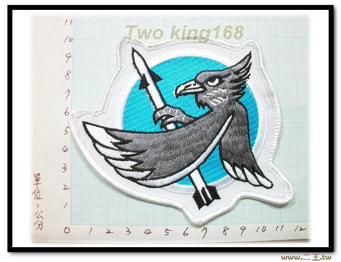★☆空軍第1作戰隊臂章★☆空軍臂章10-20★飛行服 飛行夾克