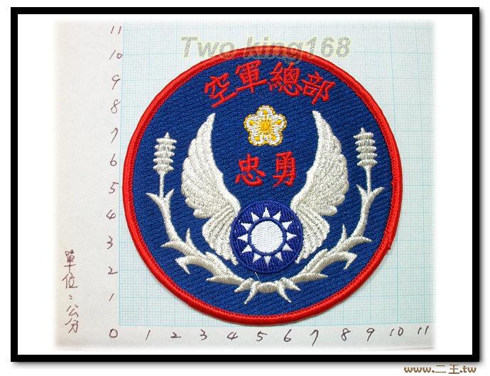★☆空軍空軍總部臂章★☆空軍臂章1-1★飛行服 飛行夾克 軍常服 軍便服