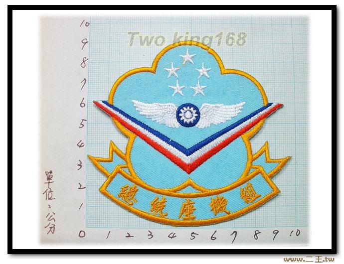★☆空軍總統座機隊臂章★☆空軍臂章10-1★☆飛行服 飛行夾克