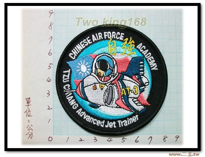 ★☆空軍官校-AT3自強號教練機卡通版臂章★☆空軍臂章1-12★飛行服 飛行夾克