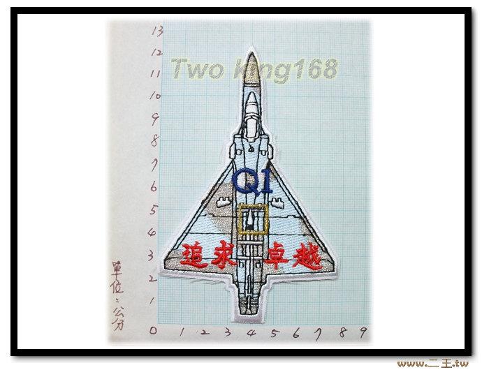 ★☆幻象戰機機種章-追求卓越★☆空軍臂章 3-2★幻象2000 飛行服 飛行夾克 紀念臂章