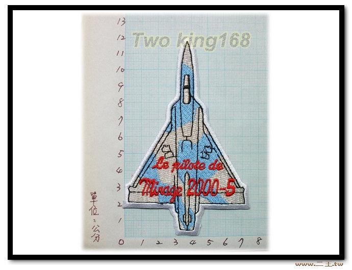 ★☆幻象戰機機種章★☆空軍臂章3-1★幻象2000★飛行服 飛行夾克 紀念 臂章