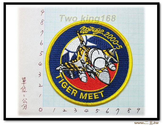 ★☆幻象戰機-虎皮卡通版臂章★☆空軍臂章3-8★幻象2000★飛行服 飛行夾克