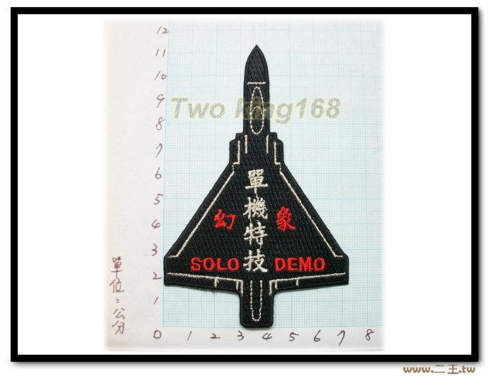 ★☆空軍幻象單機特技臂章★☆空軍臂章3-3★☆幻象2000★飛行服 飛行夾克