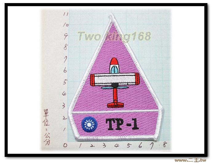 ★☆空軍TP-1機種臂章★☆空軍臂章8-3★飛行服 飛行夾克