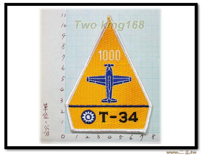 ★☆空軍T-34教練機種臂章★☆空軍臂章8-2★飛行服 飛行夾克
