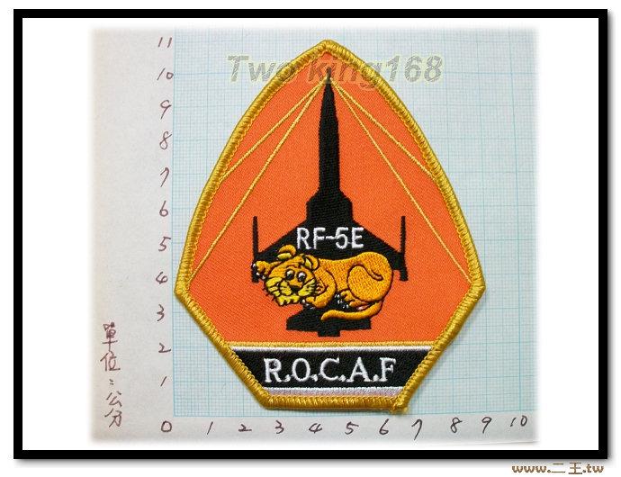 ★☆空軍RF-5E偵察機種臂章★☆空軍臂章 5-2★飛行服 飛行夾克 F5E