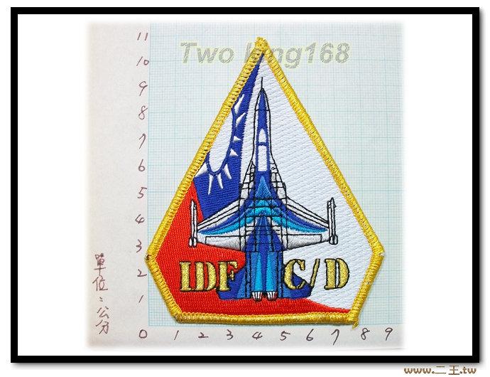 ★☆空軍IDF機種臂章C-D型★☆空軍臂章2-3★飛行服 飛行夾克