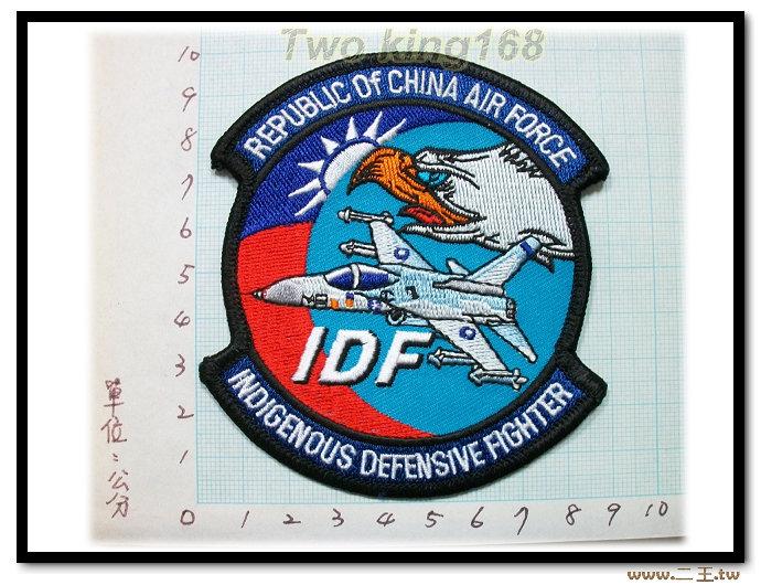 ★☆空軍IDF戰機臂章-嘯鷹版★☆空軍臂章2-4★飛行服 飛行夾克