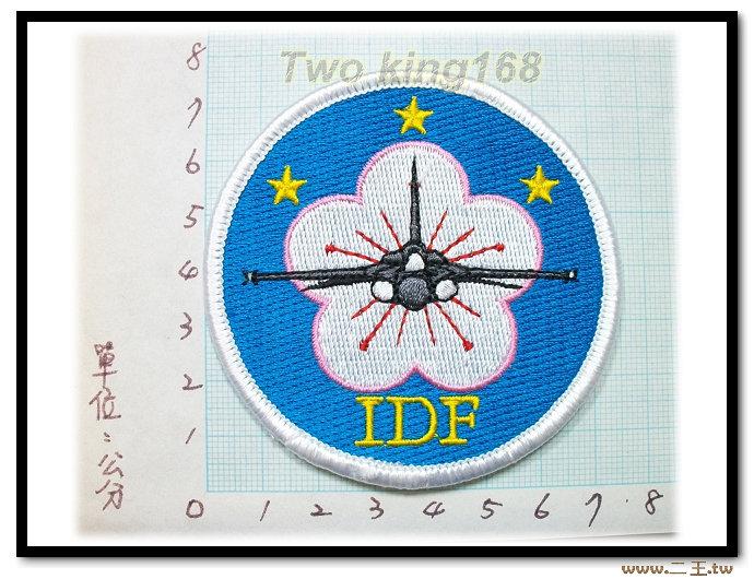 ★☆空軍IDF戰機臂章-梅花版★☆空軍臂章2-1★飛行服 飛行夾克