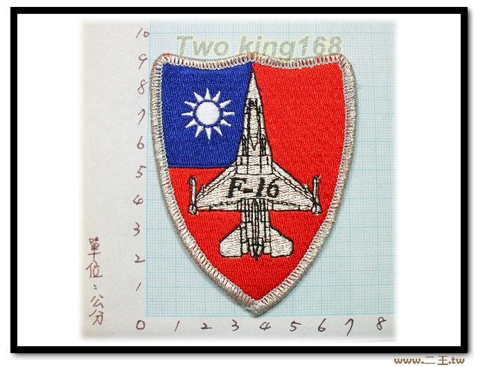 ★☆空軍 F-16機種章臂章(銀邊國旗)★☆空軍臂章4-1★飛行服 飛行夾克