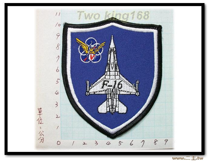 ★☆空軍F-16機種章(第五聯隊)★☆空軍臂章4-8★飛行服 飛行夾克