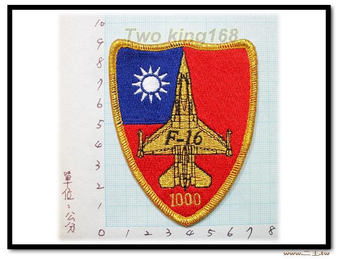 ★☆空軍F-16機種臂章(金邊國旗版)★☆空軍臂章4-2★飛行服 飛行夾克