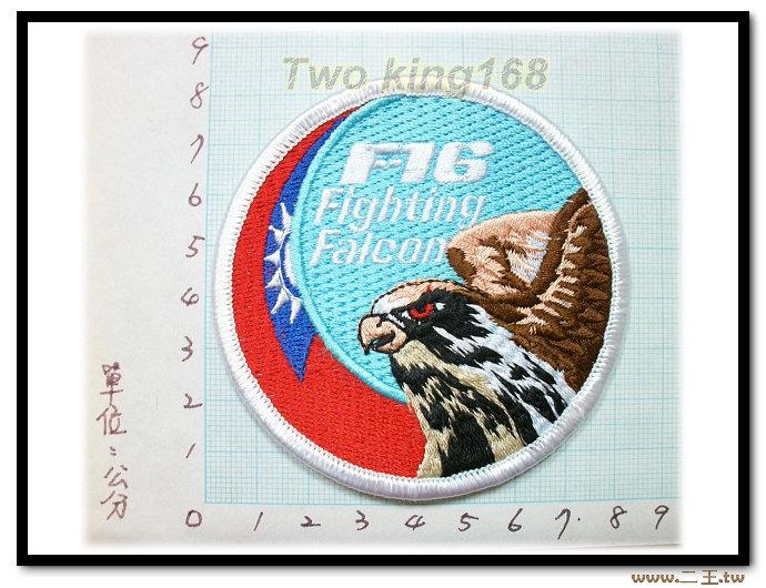 ★☆空軍F-16戰機 戰隼臂章(彩色版)★☆空軍臂章4-3★飛行服 飛行夾克