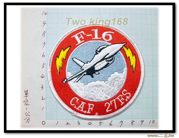 ★☆空軍F-16戰機-27作戰隊臂章★☆空軍臂章4-4★飛行服 飛行夾克
