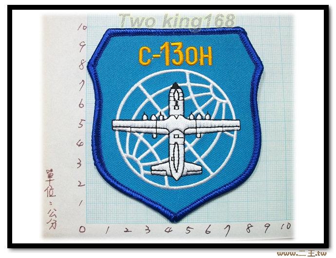 ★☆空軍C-130運輸機機種章臂章★☆-空軍臂章7-1★☆捍衛戰士★☆幻象2000★☆F16★☆IDF