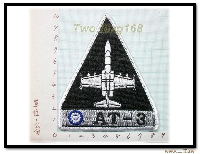★☆空軍AT-3教練機機種章★☆空軍臂章8-1★☆捍衛戰士★☆幻象2000★☆F16★☆IDF
