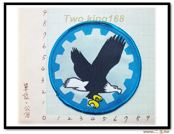★☆空軍機械大隊(後勤司令部)臂章★☆空軍臂章1-16★飛行服 飛行夾克 軍常服 軍便服