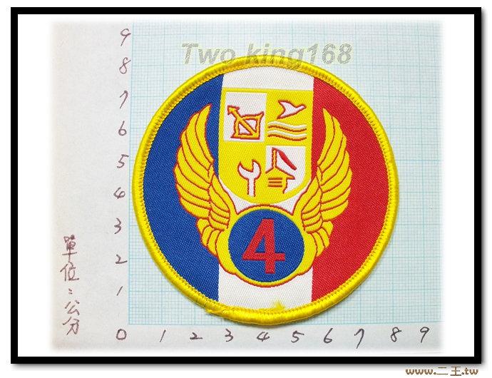 ★☆空軍嘉義4聯隊臂章★☆空軍臂章9-5★飛行服 飛行夾克 軍常服 軍便服