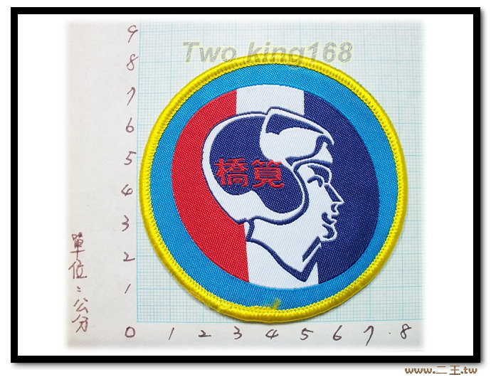 ★☆空軍官校臂章★☆空軍臂章1-6★飛行服 飛行夾克