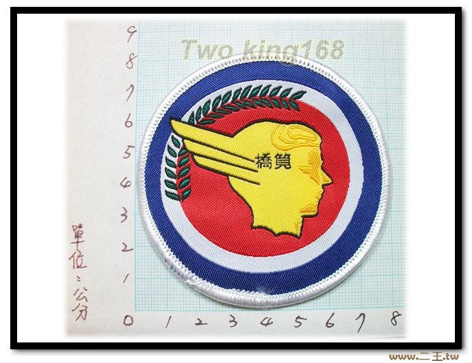 ★☆空軍官校臂章(筧橋)★☆空軍臂章1-5★飛行服 飛行夾克 軍常服 軍便服