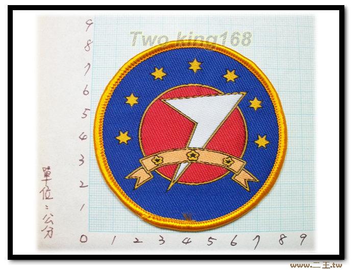 空軍臂章 9-7 ★☆台東基地737-★☆飛行服 飛行夾克 軍常服 軍便服