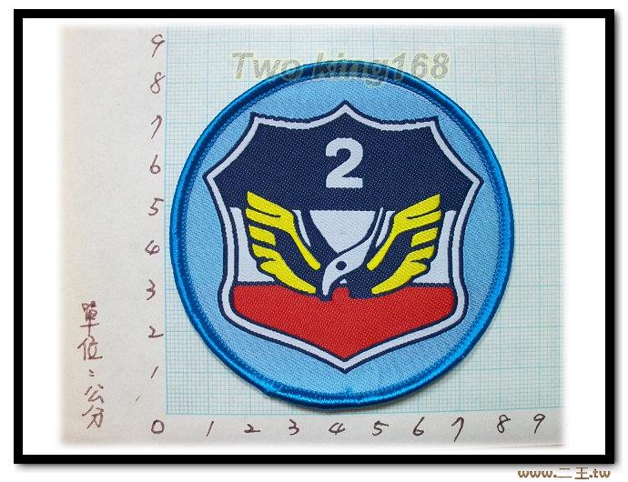 ★☆空軍水湳基地臂章★☆空軍臂章9-4★飛行服 飛行夾克 軍常服 軍便服