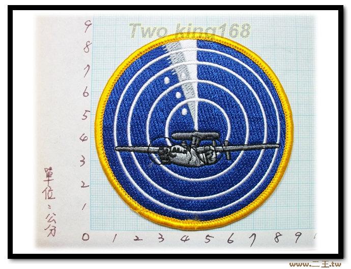 ★☆空軍E2 T 鷹眼 預警機臂章★☆空軍臂章6-2★飛行服 飛行夾克