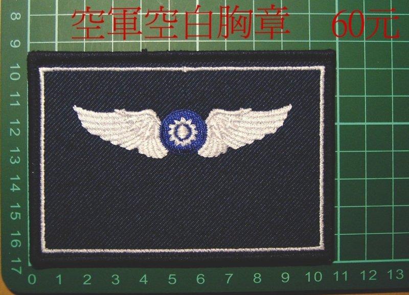 ★☆空軍空白胸章★☆空軍臂章3-21-4★飛行服 飛行夾克 操作服 作業服