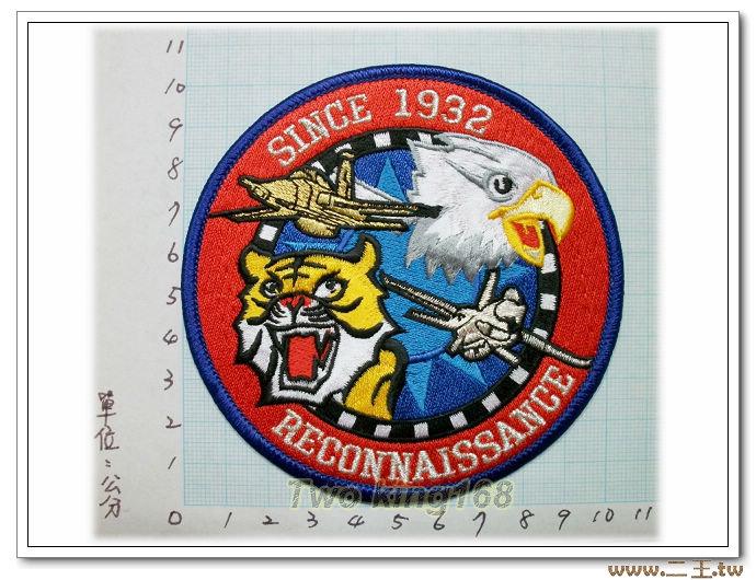 ★☆空軍F-5E&F-16偵察隊臂章★☆國內70★(飛行服 飛行夾克