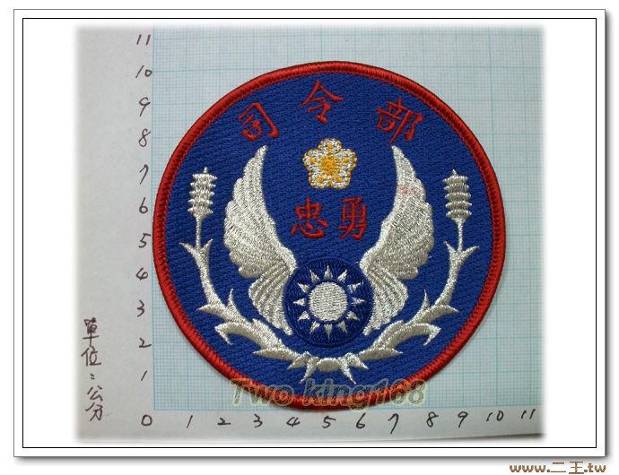 ★☆空軍司令部臂章★☆空軍臂章1-1★飛行服 飛行夾克 軍常服 軍便服