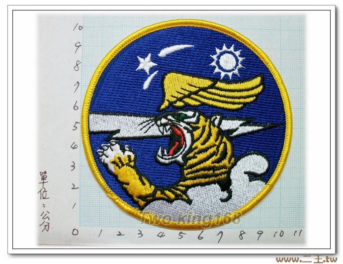 ★☆空軍5聯隊臂章★☆空軍臂章10-10★☆捍衛戰士★飛行服 飛行夾克 軍常服 軍便服