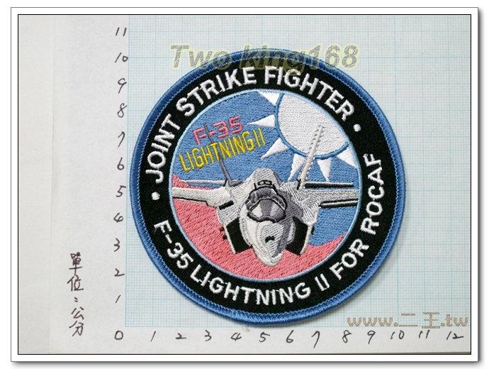 ★☆空軍 F-35戰機國徽彩色版臂章★☆空軍臂章11-2★飛行服 飛行夾克