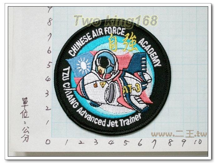 ★☆空軍AT-3戰機Q版臂章★☆空軍臂章1-12★飛行服 飛行夾克