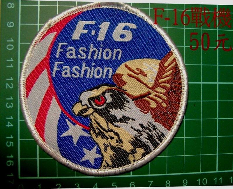 ★☆空軍F-16 戰機臂章★☆空軍臂章11-8★☆F-16★☆飛行夾克