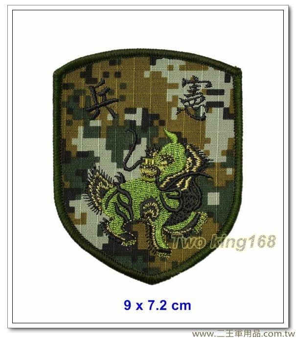 憲兵臂章(數位迷彩底) #憲兵徽臂章