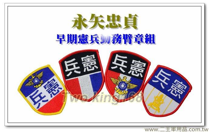 民國40~50年代憲兵勤務臂章組