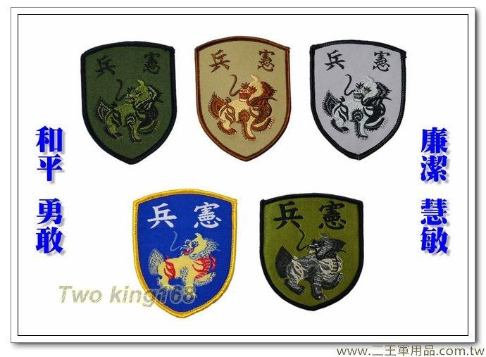 民國90~100年憲兵臂章組